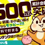 """私がネットビジネスですぐに1万円を稼いだ方法 """"moppy(モッピー)"""""""