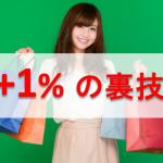 ポイント倍率+1%!! 楽天市場での買い物を更にオトクに!