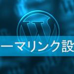 【WordPress】パーマリンクの設定は早めにしよう!