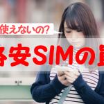 【モッピー・モバトク・お財布.com】格安SIM・携帯会社・メルアド変更の注意点