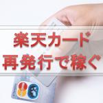 楽天カード再発行でも約1万円を手に入れる方法 国際ブランド変更時にできる裏技
